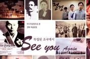 """한국국학진흥원,""""경북의 독립 운동""""특별전 개최"""