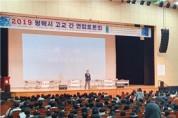 평택시·평택교육지원청, 토론문화 활성화를 위한 '2019 고교 간 연합토론회'성료