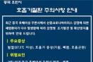 질병관리본부, 신종 코로나바이러스 지역사회 대응 강화