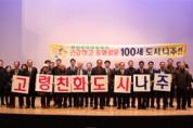 나주시, WHO 고령친화도시 가입인증 선포식 개최