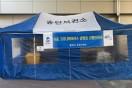 평택시, 우한시 신종코로나바이러스감염증  대응을 위한 선별진료소 설치 운영