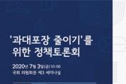 '과대포장 줄이기'를 위한 정책 토론회 개최