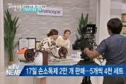 중기부, 공영홈쇼핑으로 마스크 100만개 노마진 판매