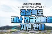 경북도, 재난 긴급생활비 지급 속도 높인다!