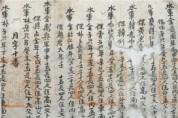 태안 신진도에서 조선시대 안흥진 수군(水軍) 군적부 발견