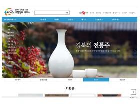 경북 농특산물 쇼핑몰 '사이소' 변신완료!!