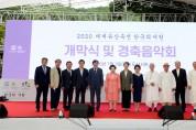 「2020년 한국의 서원, 세계유산축전」 도산서원에서 개막