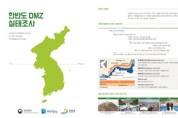경기도, DMZ 문화재 실태조사 문화재청-강원도와 공동 착수