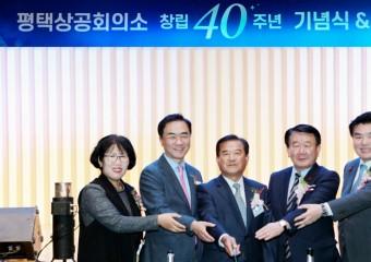 평택상공회의소 창립 제40주년 기념식 개최