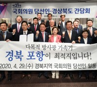 경북도, 21대 지역 국회의원 당선인들과 한자리! 한마음!